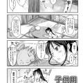 【同人誌・エロ漫画】子供用プール(SHIUN)