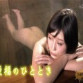【お宝エロ画像】もっと温泉に行こうに出てる女って皆パイパンなの?