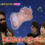 【お宝キャプ画像】田村淳の地上波ではダメ!絶対!で熟女が乳首にチクニ―器具付けて感じまくってたw