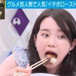 【疑似フェラキャプ画像】食レポでこんなエロい顔して視聴者の気を引こうとてるタレント達w