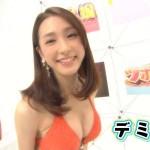 【藤田可菜キャプ画像】ホットパンツ+ビキニトップのおっぱいがすごい藤田可菜www