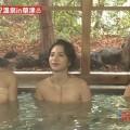 【温泉キャプ画像】テレビで美女の入浴シーンが見れるなんてやっぱ興奮するよなw